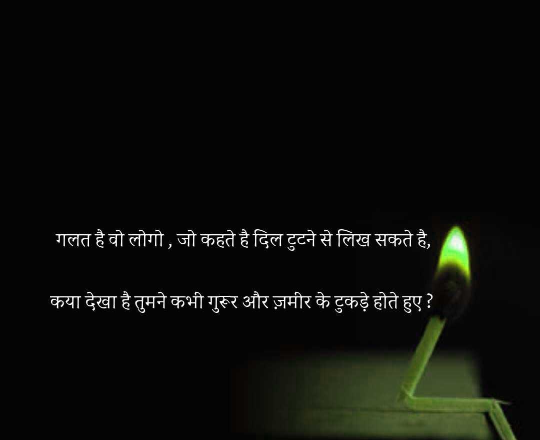 Latest Whatsapp Hindi Attitude Images Wallpaper Free