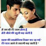Love Shayari Whatsapp Status Images In Hindi photo free hd download
