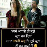 Love Shayari Whatsapp Status Images In Hindi pics download