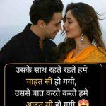 Love Shayari Whatsapp Status Images In Hindi pictures download