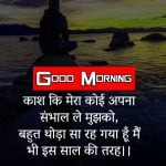 4k Ultra Shayari Good Morning Images In 1080p