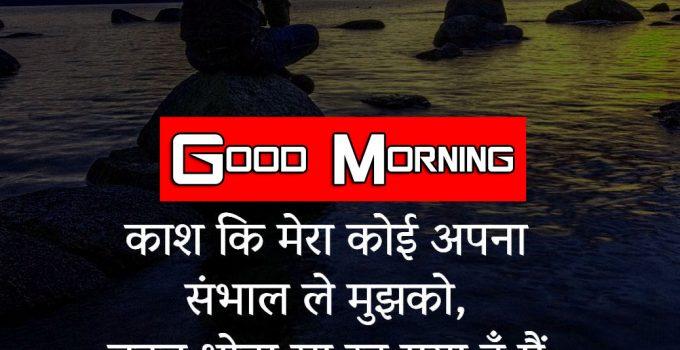 New k Ultra P Shayari Good Morning Pictures New