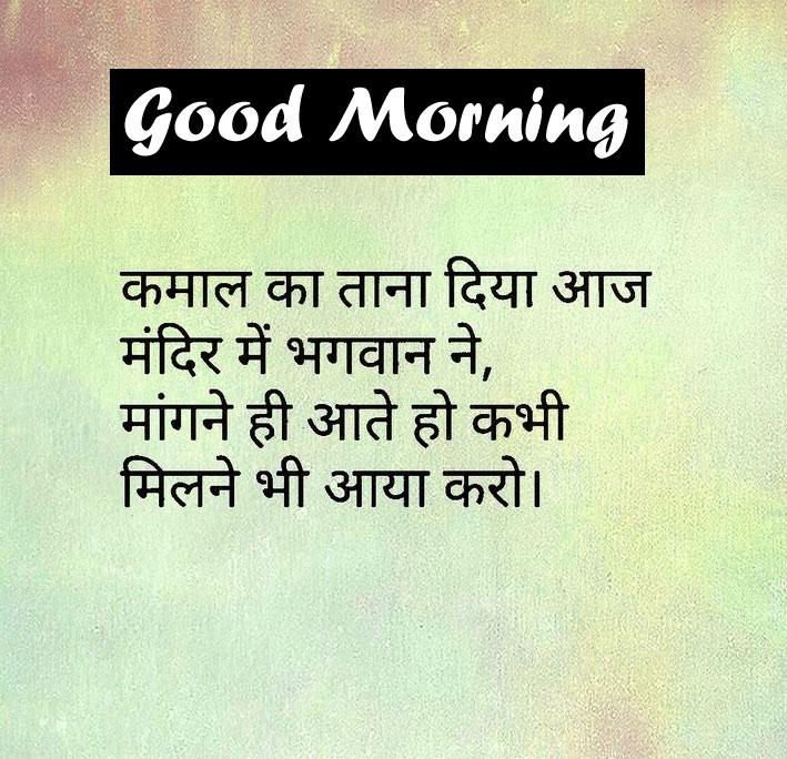 New k Ultra Shayari Good Morning Pics Download