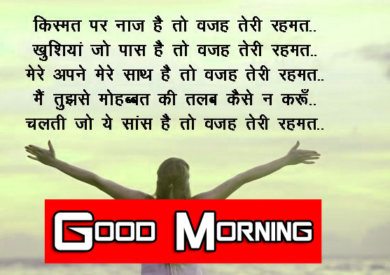 New Free Best k Ultra Shayari Good Morning Pics Download