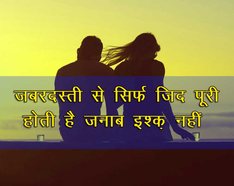 331+ Best Breakup Shayari Image Photo Wallpaper HD Free Download