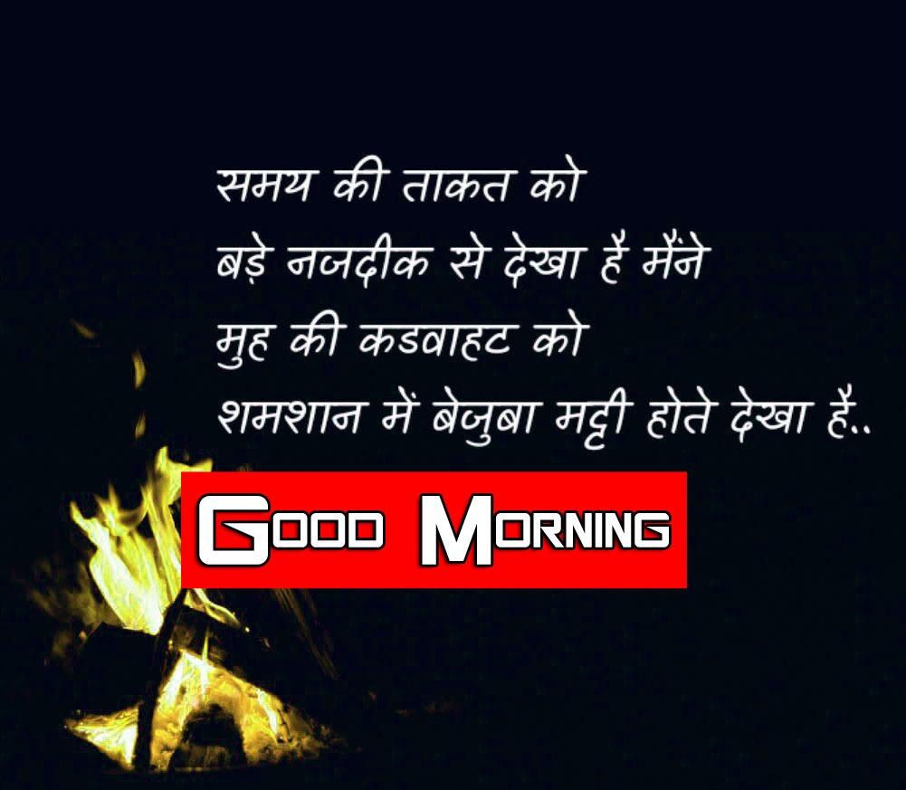Super Best k Ultra Shayari Good Morning Images