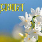 Suprabhat Wishes