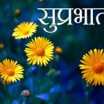 Suprabhat Wishes Photo Download