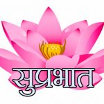Suprabhat Wishes Wallpaper for Status