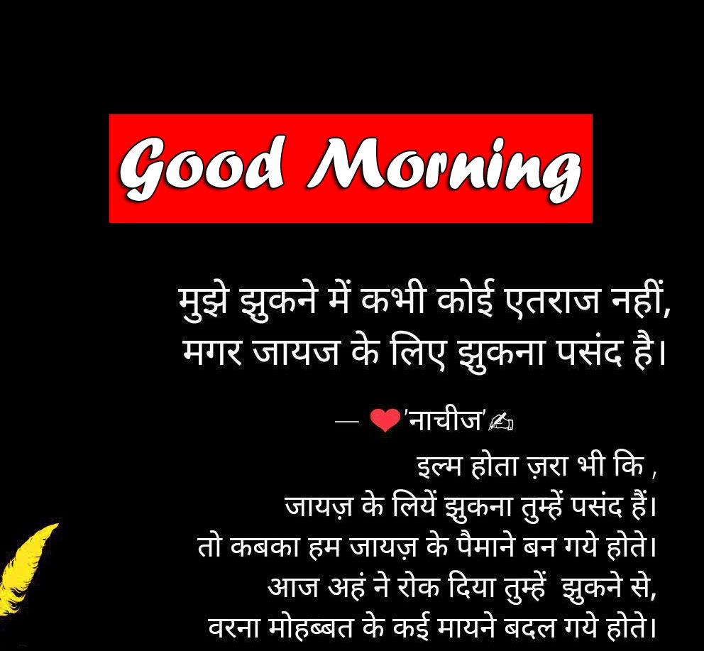 Top Full HD Best k Ultra Shayari Good Morning Pics Images Download