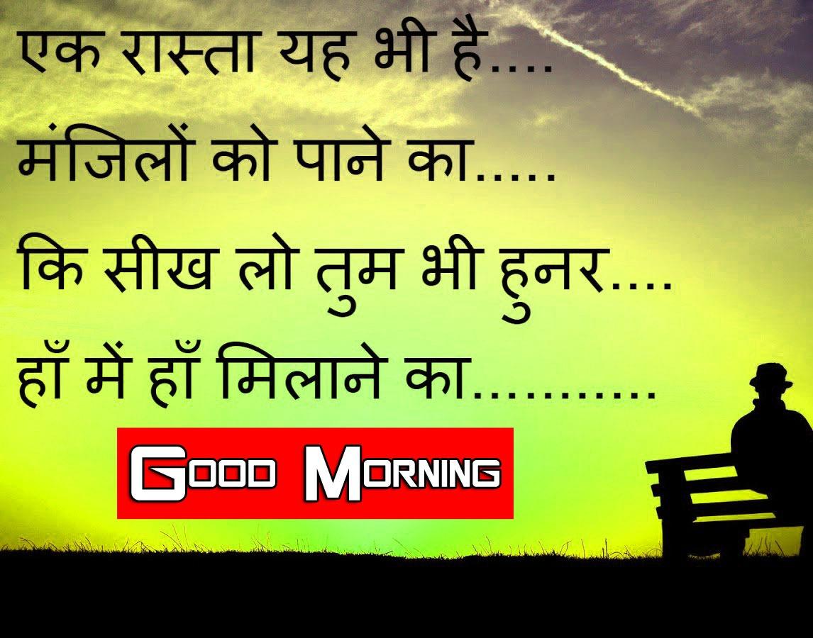 Top New k Ultra P Shayari Good Morning Images Download