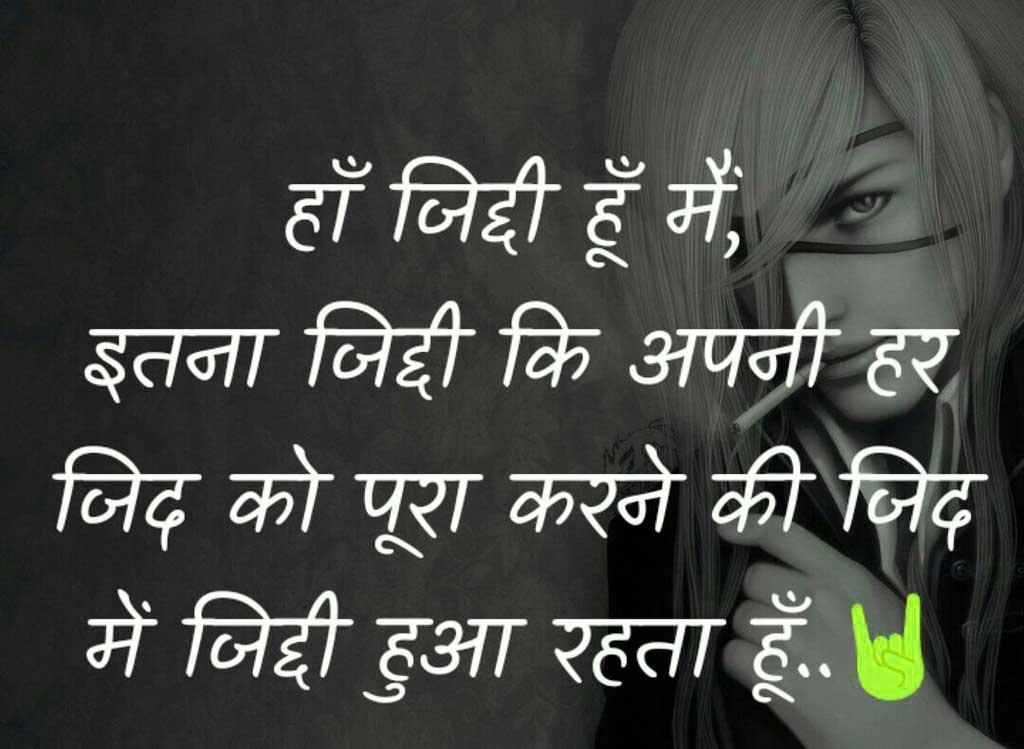 Top Quality Hindi Attitude Images Wallpaper Downlaod
