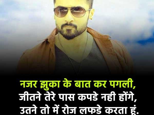 Top Quality Whatsapp Hindi Attitude Images Wallpaper Download
