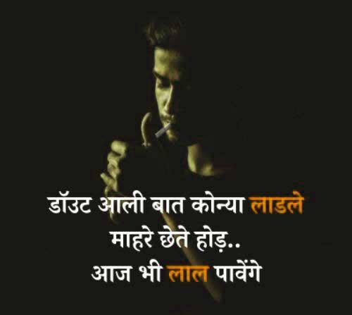 Whatsapp Hindi Attitude Images Photo