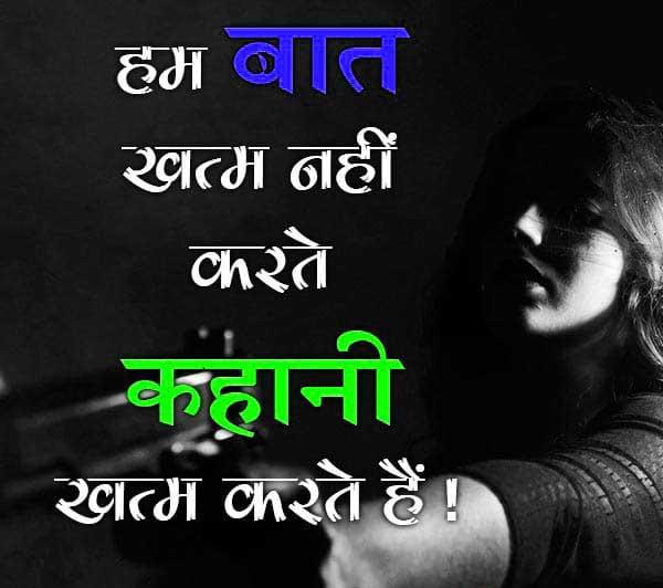 Whatsapp Hindi Attitude Images Pics Download