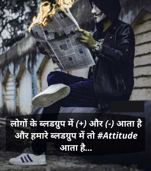 Whatsapp Hindi Attitude Images Wallpaper for Facebook