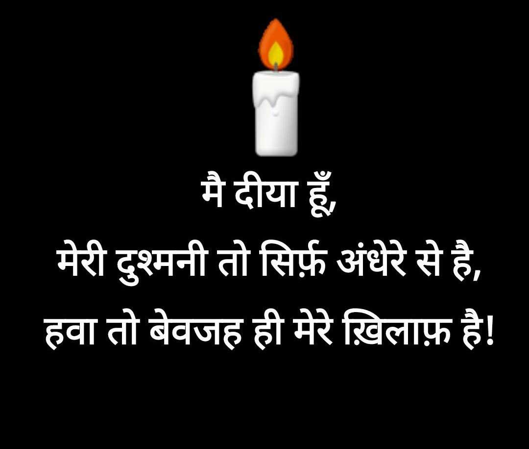 Whatsapp Hindi Attitude Images