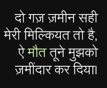 free Top Whatsapp Hindi Attitude Images Wallpaper Free