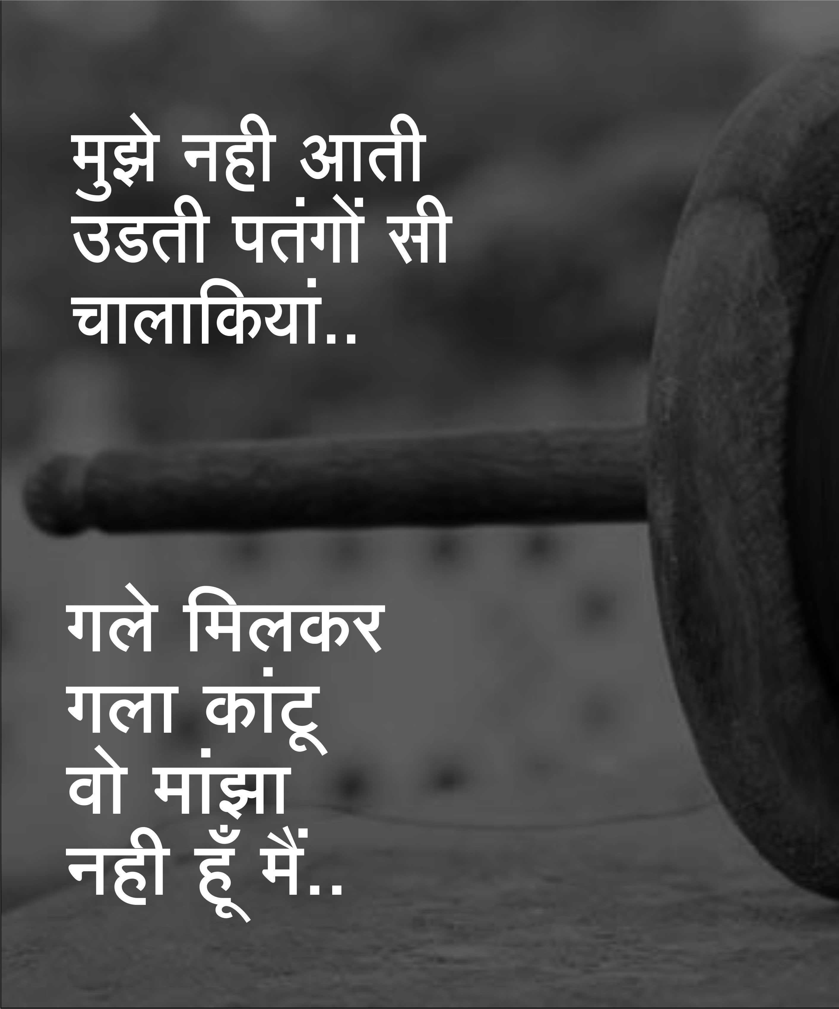 Hindi Boys Attitude Status Photo Wallpaper Free
