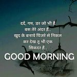 290+ Best Hindi Quotes Good Morning Images [ Latest Collection ]