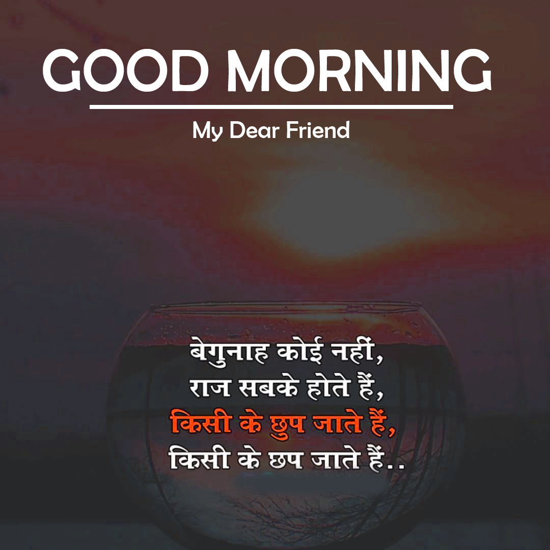 Best HD Hindi Quotes Good Morning Images for Whatsapp