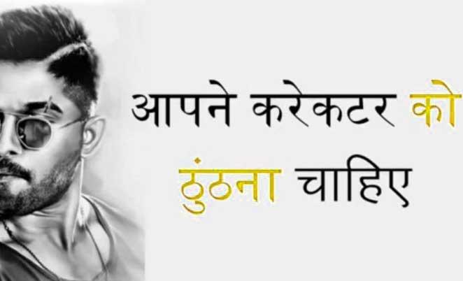 Free Best Hindi Boys Attitude Status Wallpaper Download
