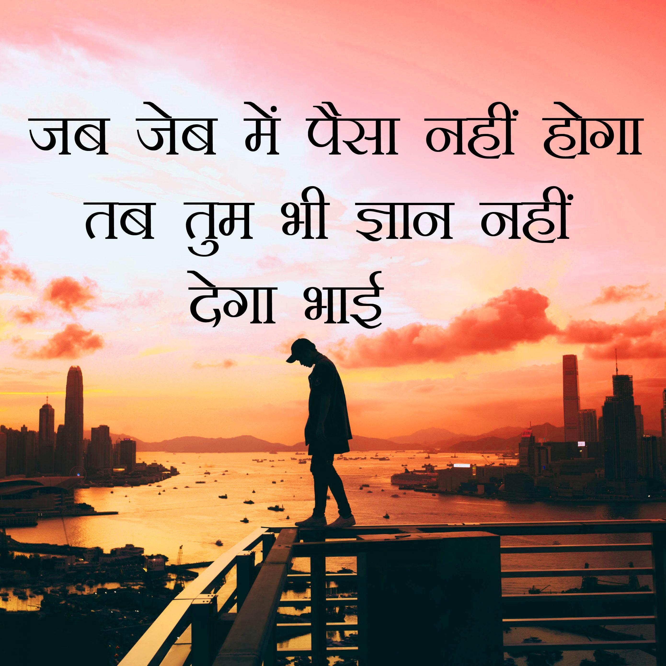 1284+ Hindi Attitude Images Pics Photos HD Free Download