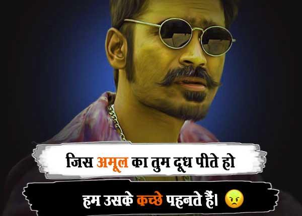 Free Hindi Boys Attitude Status Pics pictures Wallpaper