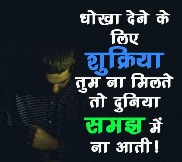 Free Hindi Boys Attitude Status Wallpaper