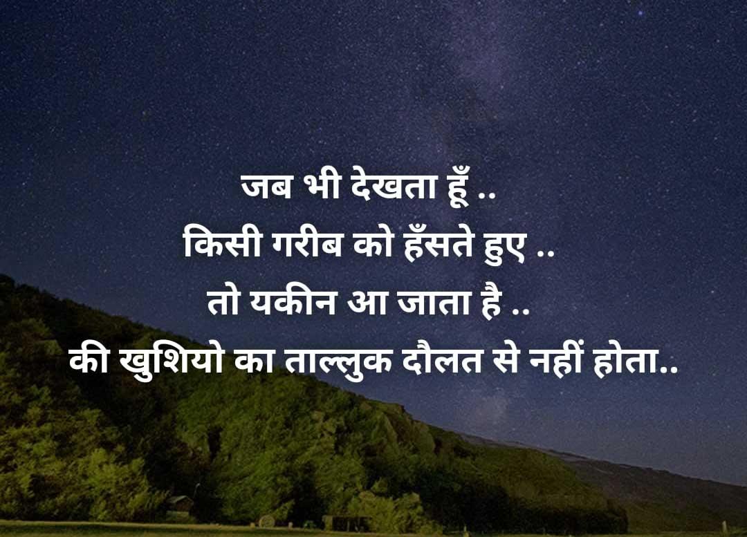 Free Hindi Boys Attitude Status Wallpaper Free