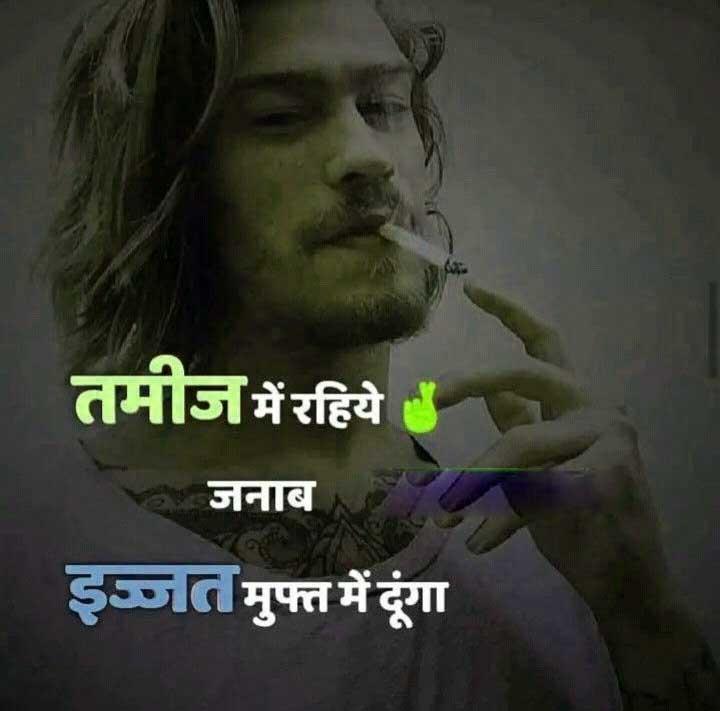 Free Hindi Boys Attitude Wallpaper Download