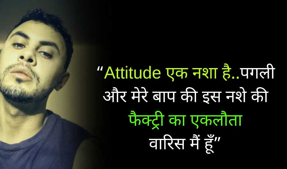 Free Hindi Boys Attitude Wallpaper Free