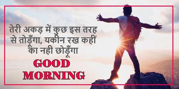 Free Hindi Quotes Good Morning Wallpaper Download