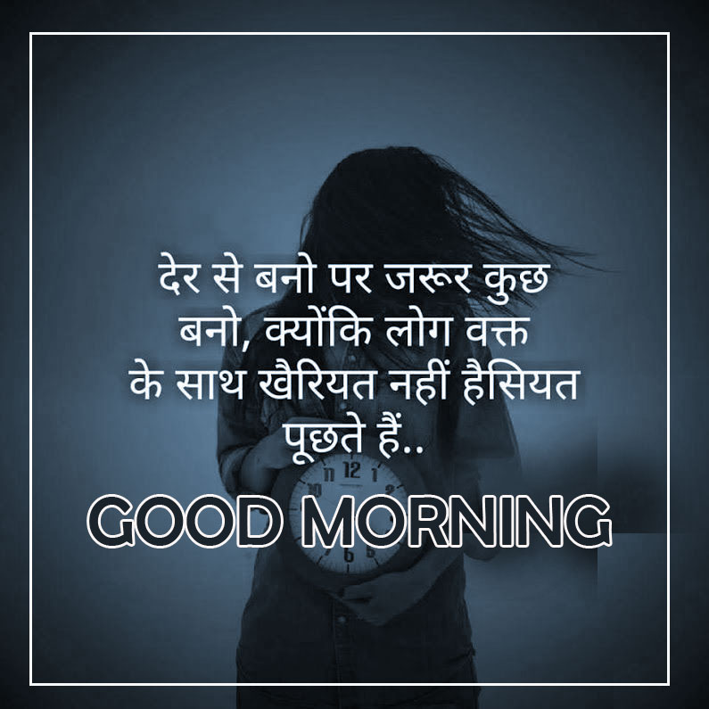 Free Hindi Quotes Good Morning Wallpaper for Friend