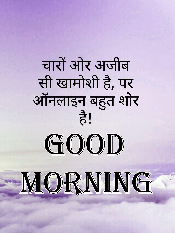 Free Hindi Quotes Good Morning Wallpaper