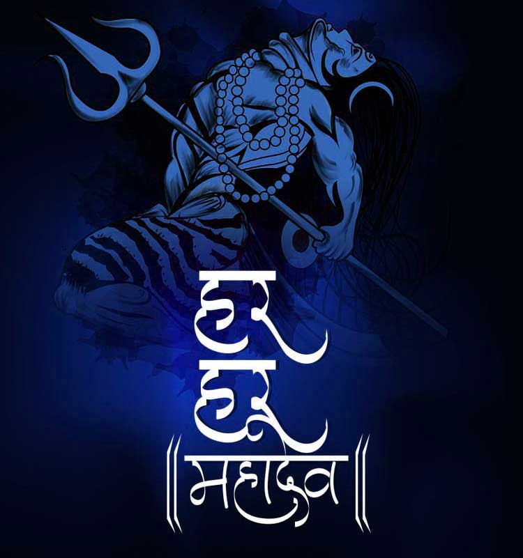 Har Har Mahadev Whatsapp DP Pics Download