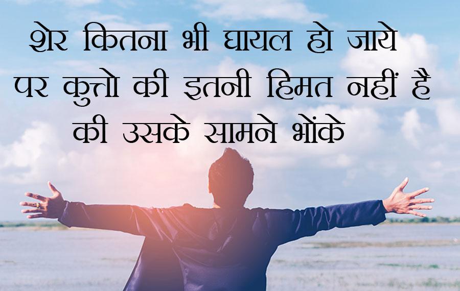 396+ Hindi Attitude Whatsapp Images Pics Wallpaper HD Download