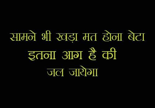 Hindi Attitude Status Photo Download