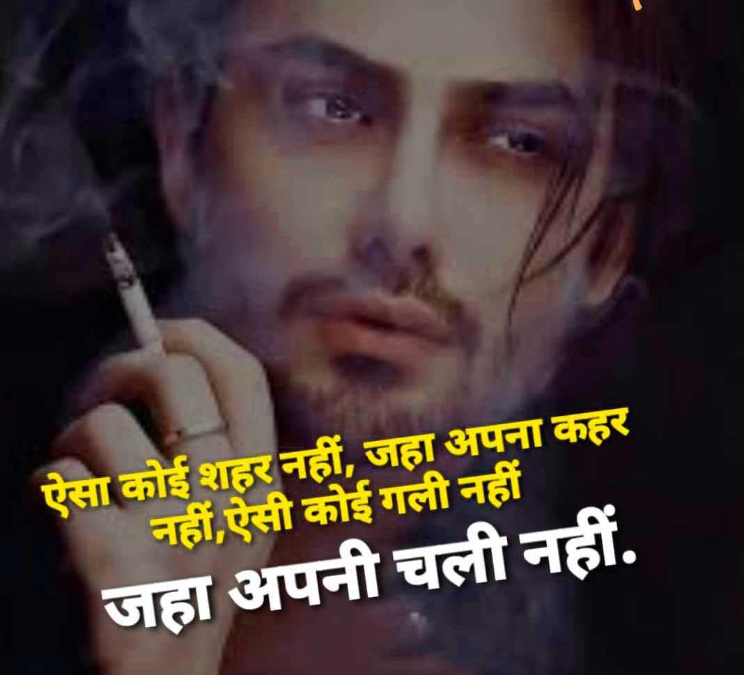 Hindi Boys Attitude Pics Download