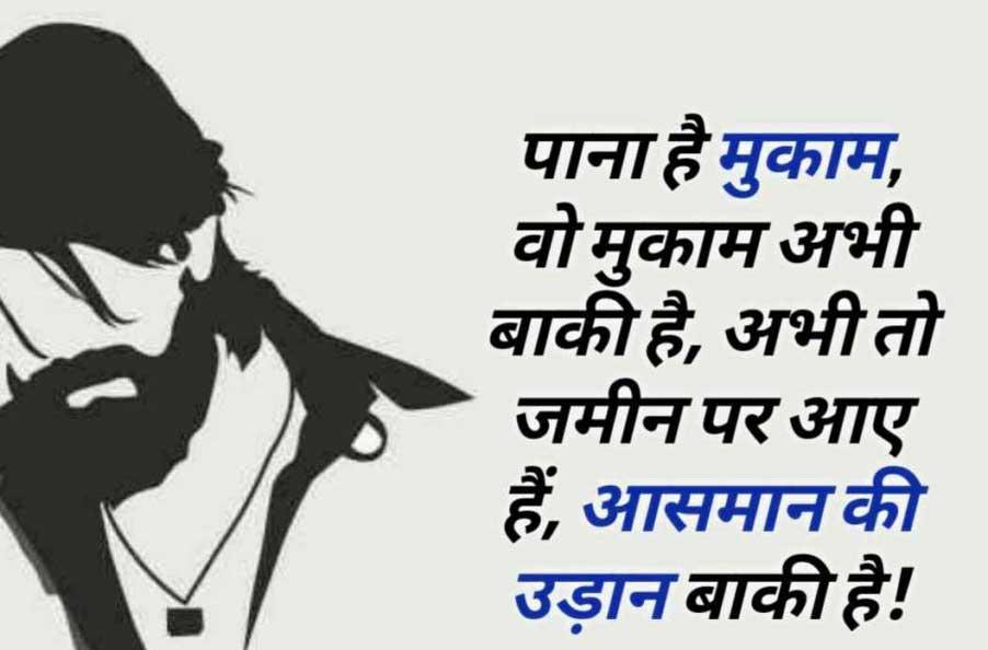 Hindi Boys Attitude Pics Free