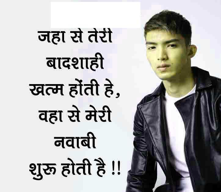 Hindi Boys Attitude Pics Free Download