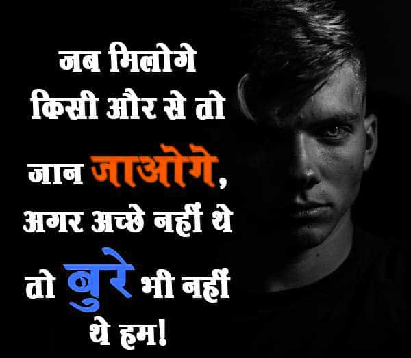 Hindi Boys Attitude Status Photo Download