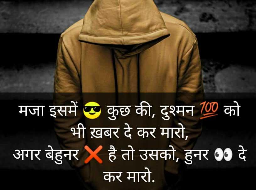Hindi Boys Attitude Status Photo for Facebook