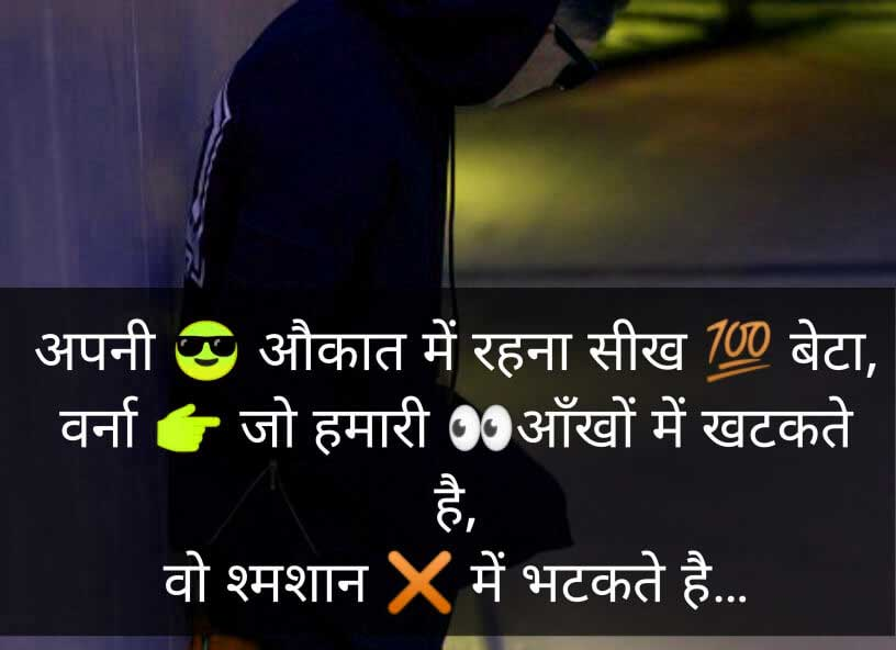 Hindi Boys Attitude Status Pics Download