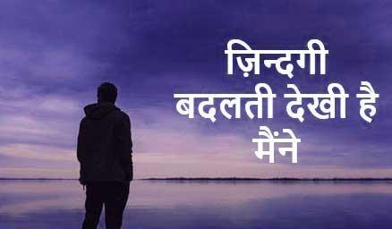 Hindi Boys Attitude Status Wallpaper Free