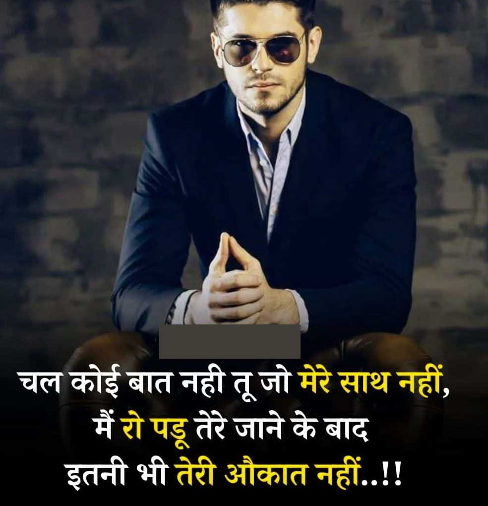 Hindi Boys Attitude Wallpaper Download