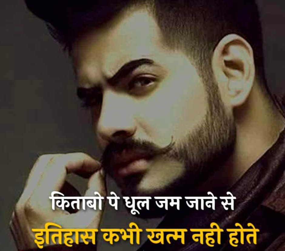 Hindi Boys Attitude Wallpaper Free