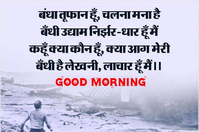 Hindi Quotes Good Morning Photo Download
