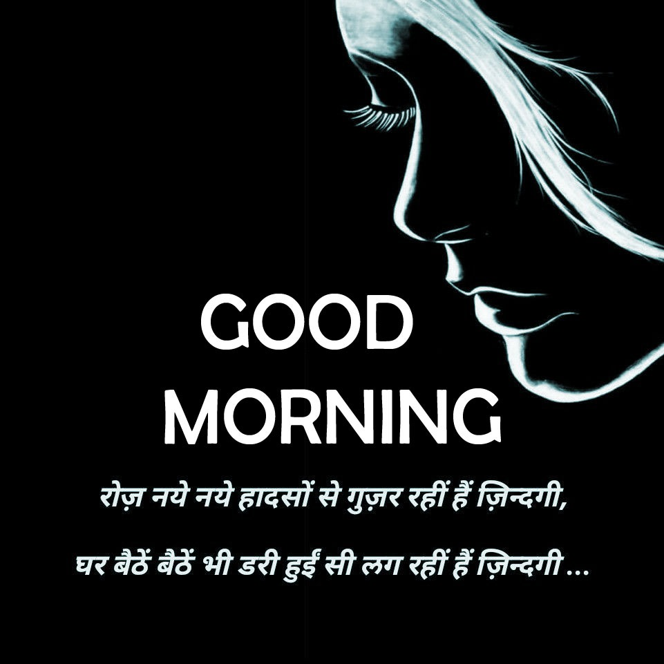 Hindi Quotes Good Morning Pics Pictures