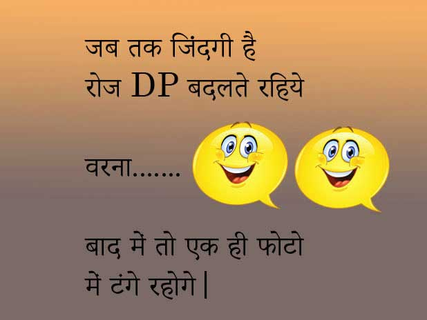 Latest Funny Whatsapp DP Pics Download